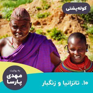 پادکست سفر کولهپشتی مهدی پارسا - قسمت ۱۰ - سفر تانزانیا - Kooleposhti Persian Travel Podcast by Mehdi Parsa - Ep10 Tanzania Trip